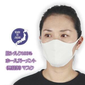日本製・肌シルク100%【ホールガーメント無縫製マスク】肌に優しい絹の立体マスク2重編み【洗えます。&男女兼用】
