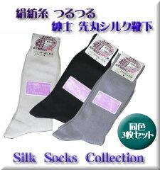 シルク 靴下絹紡糸 【先丸】クルーソックス オトク3足組 紳士
