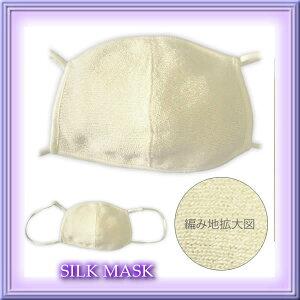 シルク マスク快適睡眠の天然シルク【おやすみマスク】