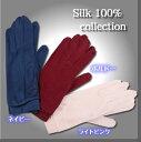 シルク100% 優しい絹手袋シルク100% 優しい手袋・手あれ対策にもいかが!