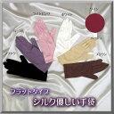 新商品【フラットデザイン】シルク100% 優しい手袋・手あれ...