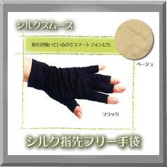 【スマートフォンにも】■シルクスムース100% 指先フリー手袋【新製品】
