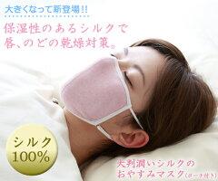 【改良版】【お試し価格】快適睡眠の天然シルク【おやすみマスク】ポーチ付き