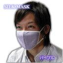 【改良版】【お試し価格】快適睡眠の天然シルク【おやすみマスク