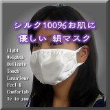 ■シルク100%お肌に優しい絹マスク
