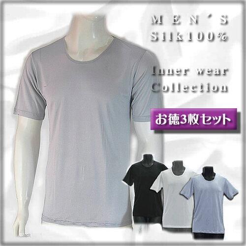 シルク100%半袖シャツ同色お得3枚セット
