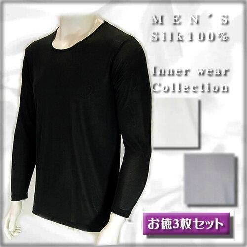 メンズ シルクインナー長袖シャツ お得同色3枚セット