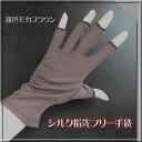 新色モカブラウン発売【スマートフォンにも】■シルクスムース100% 指先フリー手袋【新製品】