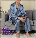 【厚地シルク100%】サテンメンズ19匁上質品【シンプルパジャマ】ダークブルー