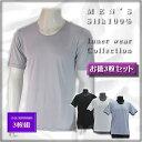 【年中快適正絹絹肌着】 シルク100%半袖シャツ【さらにお得な3枚セット】★【こだわりシルク】【812-3】