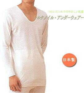 【男の冷え取り】シルクノイル【紳士長袖U首 暖かシャツ】日本製