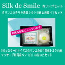 シルク デ スマイル青リンゴ石鹸&蒟蒻パフセット