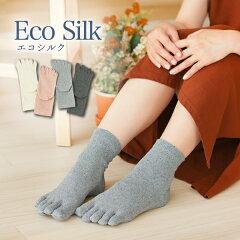 エコシルク5本指靴下 M
