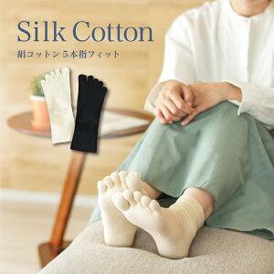 絹コットン5本指フィット
