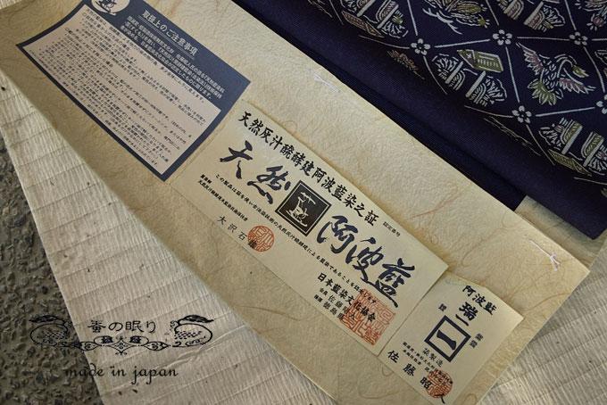 [国指定・無形文化財技術保持者 佐藤昭人]天然灰汁発酵健阿波藍染 阿波正藍染 九寸帯