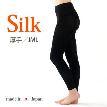 国産シルクレギンス(JM〜L)(シルクスパッツ)【おなかゆったりサイズ 絹紡糸 シルクレギンス 温活 冷え取りシルク 10分丈レギンス 日本製 敏感肌 かゆくならない】あす楽対応