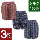 【3枚セット 送料無料】シルク100%紳士プリントトランクス...