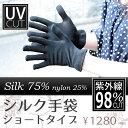 【日本製】シルク手袋 ショート【日焼け止め UVケア 日焼け対策 おやすみ手袋 紫外線対策 シルクハンドケア スキンケア 敏感肌用 オールシーズン対応】