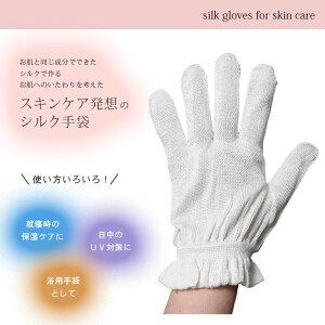 【日本製 奈良 シルク100%】シルクスキンケア手袋【絹手袋 シルク手袋 保湿 UVケア ガルシャナ 日焼け対策 浴用手袋 おやすみ手袋 紫外線対策 シルクハンドケア 敏感肌 オールシーズン対応】