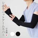 【日本製】シルクニット指穴アームカバー【表糸シルク100% シルクアームカバー 保湿 UVケア 紫外線対策 スキンケア 敏感肌 オールシーズン対応】