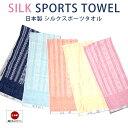 【シルク100%】日本製 シルクスポーツタオル 5色 100cm×21cm【シルクタオル コンパクト 薄手 高吸水 速乾 絹タオル】