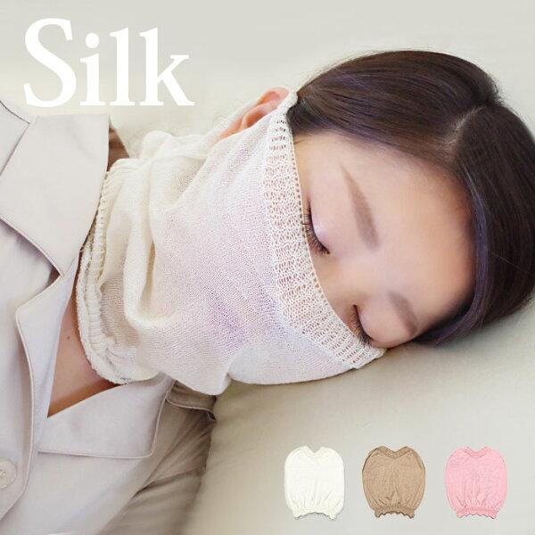 日本製奈良シルク100% シルク寝ながらフェイス&ネックマスク シルクマスクシルクネックウォーマーシルク防寒シルクエステ絹エス