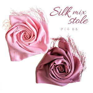 【春色ストール】シルク混やわらかストール【シルクストール さくら色 もも色 絹ストール 大判 母の日】