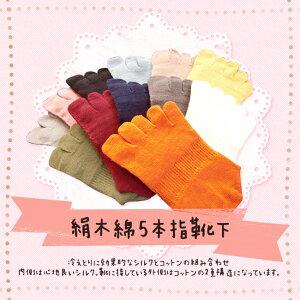 絹木綿5本指靴下とシルク100%シャツとブラのおすすめのセット。冷えとりアイテム満載の福袋で...