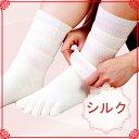 シルク&ウール/生成 5本指ソックスシルク靴下 五本指ソックス健康組曲は冷え性改善に効果あり...