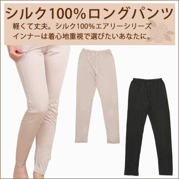 シルク100%エアリーロングパンツ レディース シルク インナー シルク レギンス スパッツ シルク100% シルク 半袖 インナー フレンチ袖 シャツ 冷えとり 冷え取り ひえとり 冷え性 グッズ 対策 肌着 汗取りインナー 冷え対策