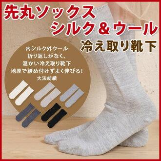 襪子羊毛襪子絲褲襪絲輪襪子和冷eto 的襪子,冷eto 和冷eto 的繞絲與羊毛襪絲褲襪絲輪襪子,襪子和冷eto 襪子羊毛襪子