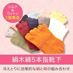 絹木綿5本指靴下 冷え性改善 内側がシルクで外側が木綿です冷えとり健康法 シルク靴下 五本指ソ...