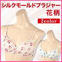 【冷えとり】【シルクパーティー】>【シルク インナー 下着】silk inner シルク ブラジャー 花...