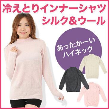 大法紡績 冷えとりインナーシャツ シルク&ウール シルク シャツ シルク長袖シャツ シルクシャツ シルク長袖 冷えとり シャツ シルク長袖シャツ ウール 背中 暖かい 温かい 冷えとり シャツ 汗取りインナー あったか 冬季限定