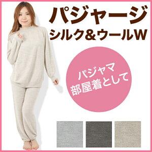 パジャージ シルク&ウール W 送料無料 シルク パジャマ 冷えとりパジャマ シルク パジャマ…