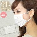 シルク100%メッシュマスク フリーサイズ ホワイト シルク