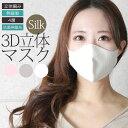 3D立体シルクマスク シルク マスク 4層 日本製 外出用