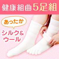 5本指ソックスシルク靴下 五本指ソックス冷え性改善 冷えとり健康法冷えとり 靴下 5足セット シ...