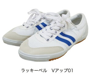 [Lucky Bell] ラッキーベル Vアップ01 上履き / 体育館シューズ / BLUE