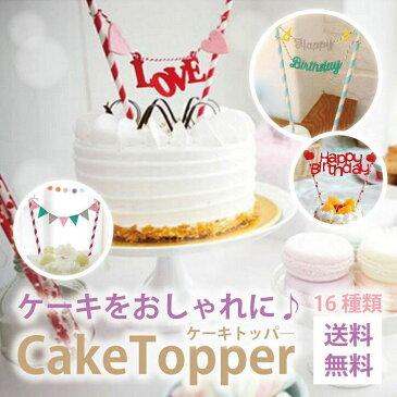 I 17種類から選べる・バースデーケーキトッパー DIY ケーキに かわいい 飾りつけ グッズ( 誕生日 お祝い ホワイトデー バレンタイン クリスマス) 撮影アイテム フォトプロップス バンティング フラッグ topper bunding| バースデー ケーキトッパー