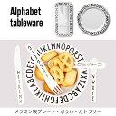 B2 アルファベット プレート カトラリー メラミン 食器 ベビー食器 出産祝い モノトーン 英語 数字 食器 ボウル 皿 1歳 2歳 3歳 入園 北欧