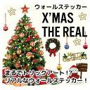 W クリスマス ウォールステッカー【クリスマス・ザ・リアル】大きいサイズ シルキー完全オリジナル ステッ...