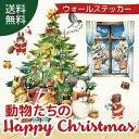 W ウォールステッカー クリスマス 【動物たちのハッピークリスマス】 シルキー完全オリジナル ステッ ...