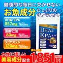 DHA & EPA オメガ 【ゆうパケット対象商品】