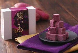 秋の味覚 紫いもとホワイトチョコのコラボレーション!★期間限定!★紫いも生チョコレート(16...