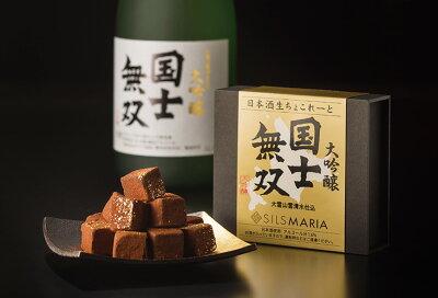 日本酒生ちょこれーと(16粒入り)☆【生チョコ発祥の店】