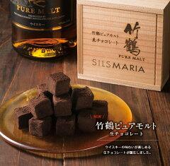 ニッカウヰスキーの洋酒『竹鶴ピュアモルト』を使用した生チョコレート。専用の木箱でお届けい...