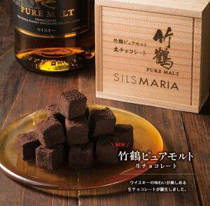 竹鶴ピュアモルト生チョコレート(16粒入り)☆【生チョコ発祥の店シルスマリア】
