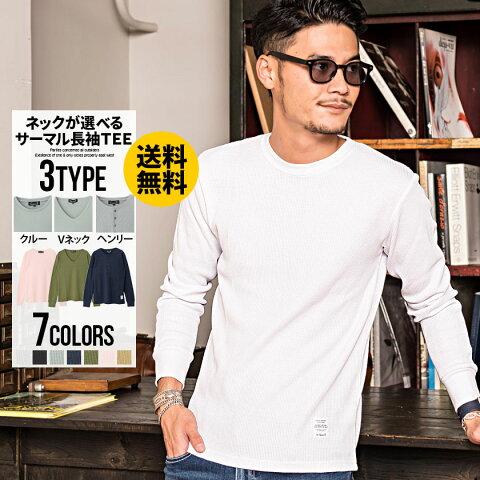 【送料無料】Tシャツ 長袖 メンズ 無地 ロンt