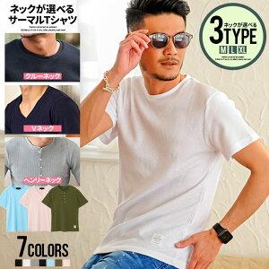 CavariA【キャバリア】3タイプから選べるサーマル半袖Tシャツ